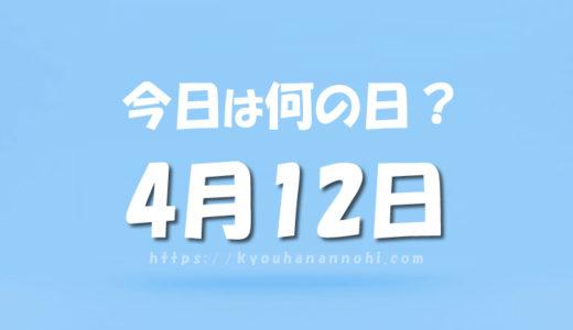 4月12日は何の日?