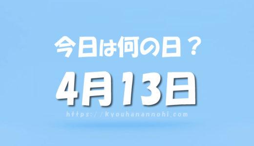 4月13日は何の日?