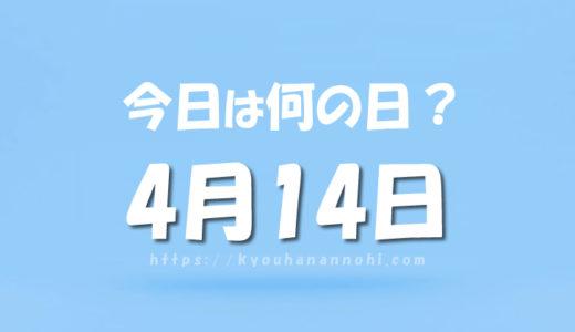 4月14日は何の日?