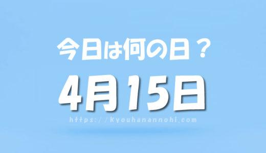 4月15日は何の日?