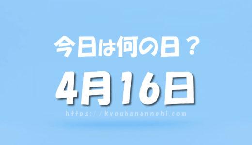 4月16日は何の日?