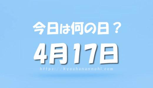 4月17日は何の日?