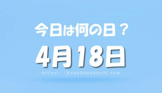 4月18日は何の日?
