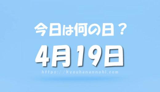 4月19日は何の日?