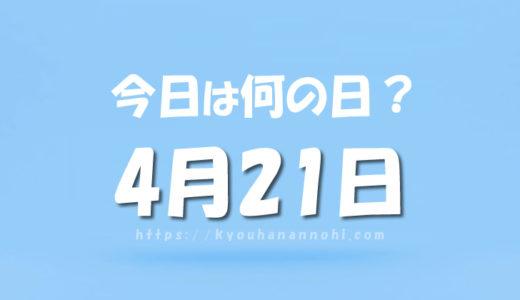 4月21日は何の日?