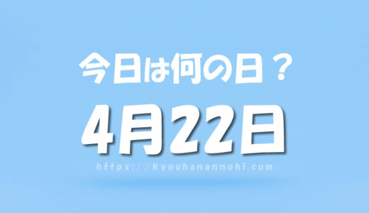 4月22日は何の日?