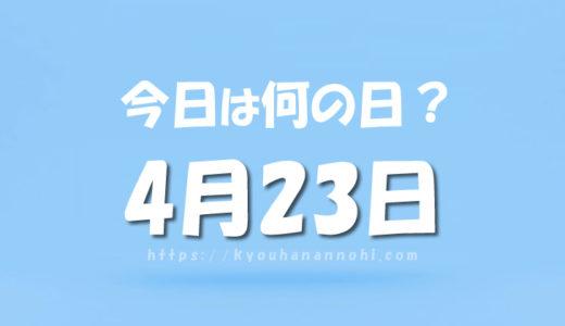 4月23日は何の日?
