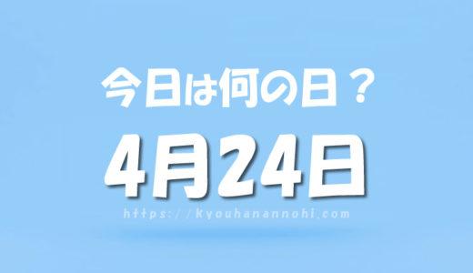 4月24日は何の日?