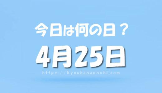 4月25日は何の日?