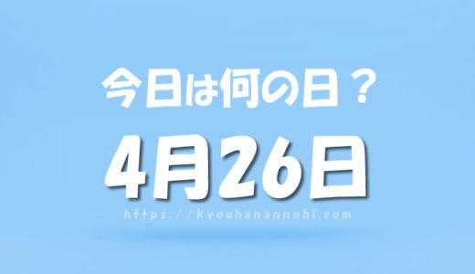 4月26日は何の日?