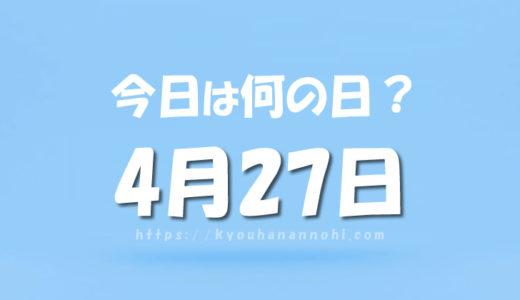4月27日は何の日?