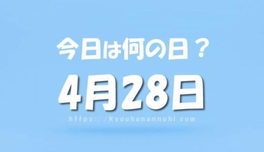 4月28日は何の日?