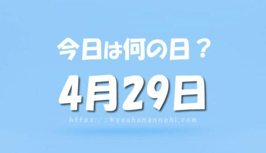 4月29日は何の日?