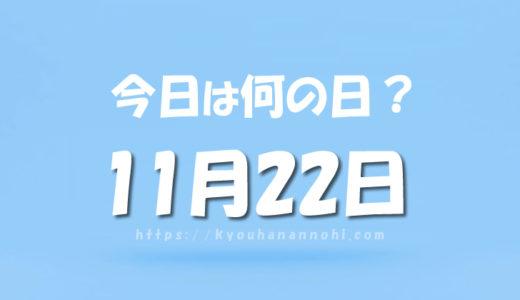 11月22日は何の日?
