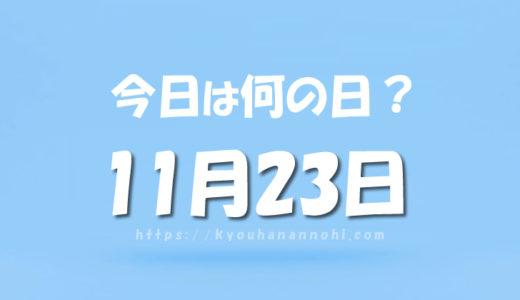 11月23日は何の日?