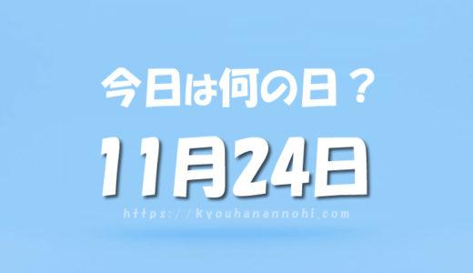 11月24日は何の日?