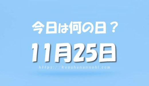 11月25日は何の日?