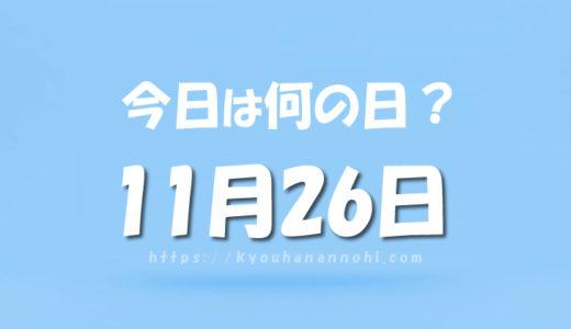 11月26日は何の日?
