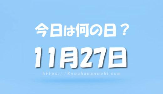 11月27日は何の日?