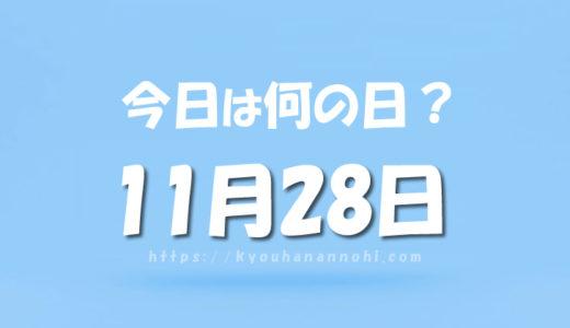 11月28日は何の日?