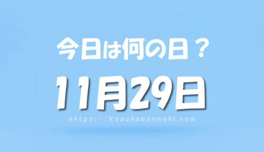 11月29日は何の日?