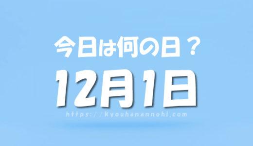 12月1日は何の日?