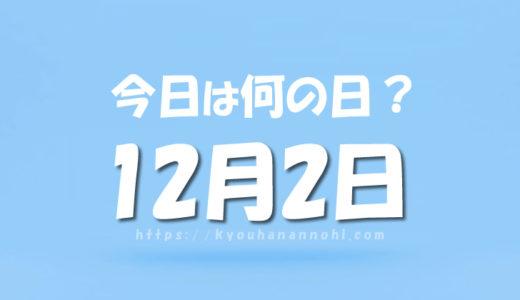 12月2日は何の日?