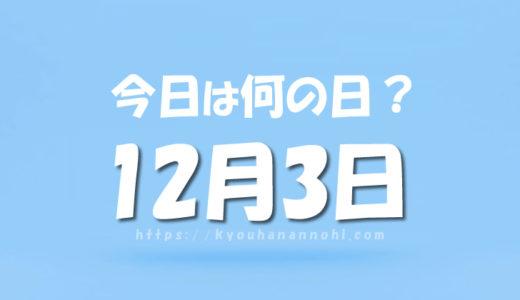 12月3日は何の日?