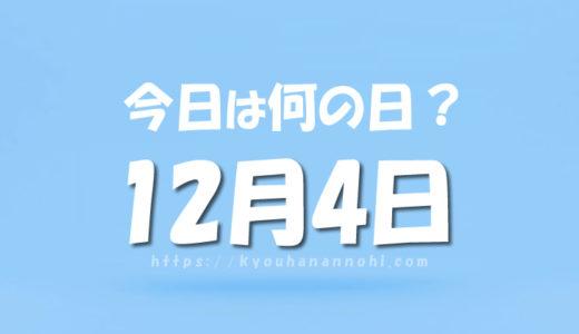 12月4日は何の日?