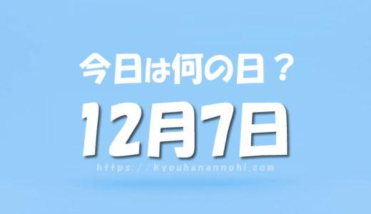 12月7日は何の日?