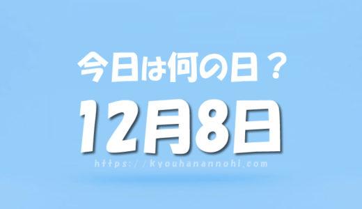 12月8日は何の日?