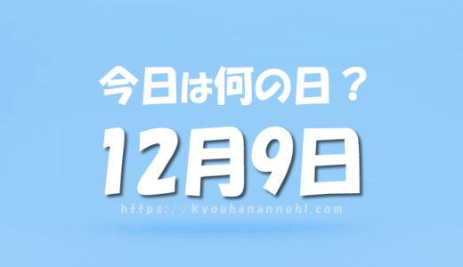 12月9日は何の日?