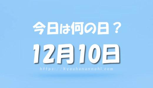 12月10日は何の日?