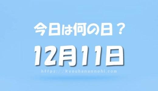 12月11日は何の日?