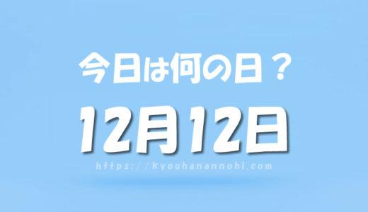 12月12日は何の日?
