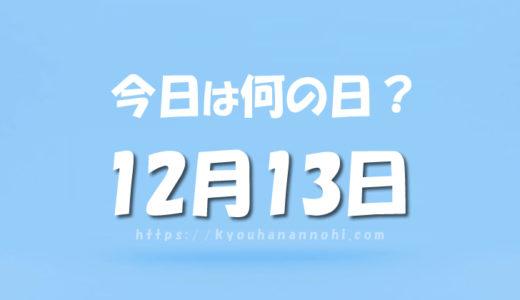 12月13日は何の日?