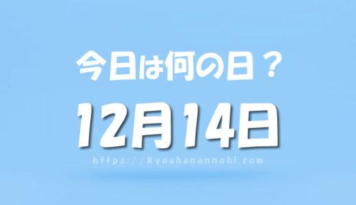 12月14日は何の日?