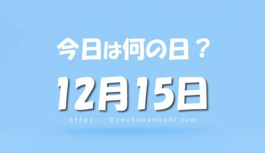 12月15日は何の日?