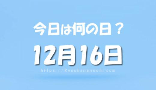 12月16日は何の日?