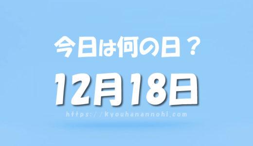 12月18日は何の日?