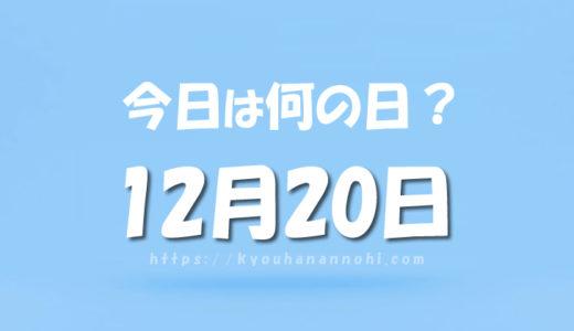 12月20日は何の日?