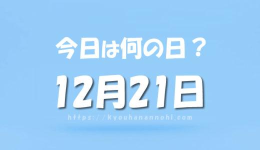 12月21日は何の日?