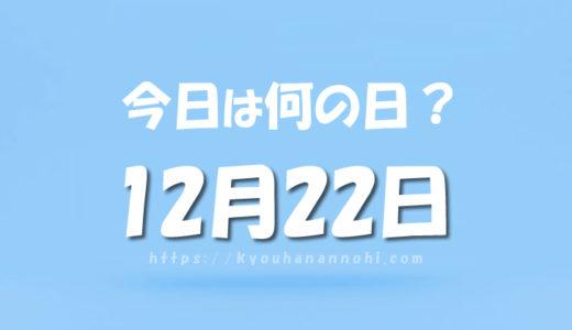 12月22日は何の日?