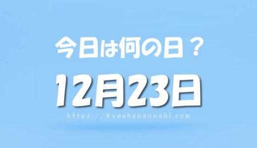 12月23日は何の日?