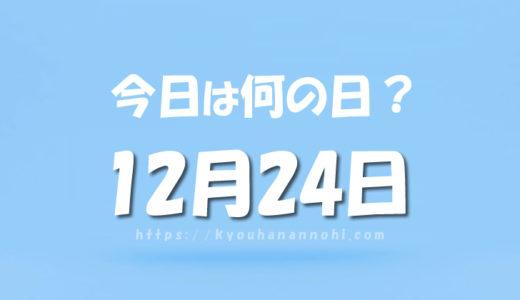 12月24日は何の日?