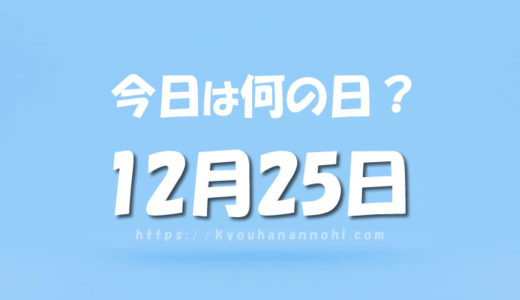 12月25日は何の日?