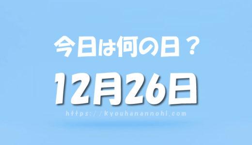 12月26日は何の日?