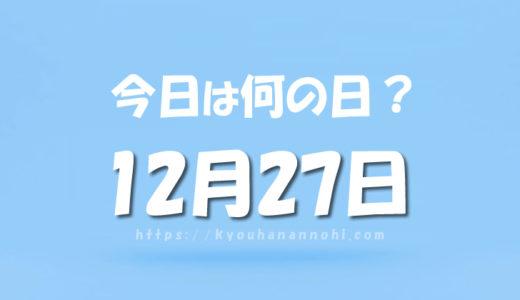 12月27日は何の日?