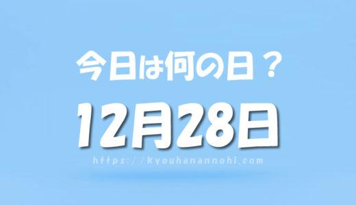 12月28日は何の日?