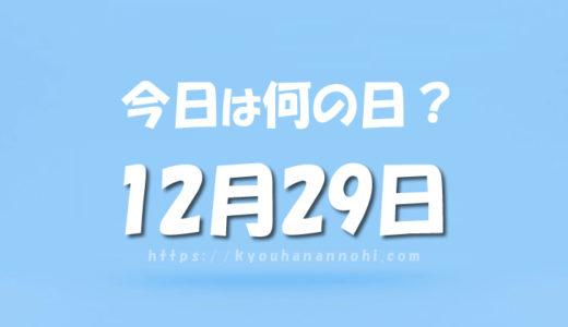 12月29日は何の日?